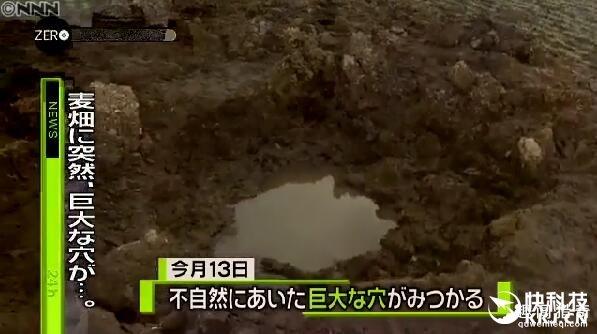 未解之谜!日本一麦田惊现巨坑:吓人