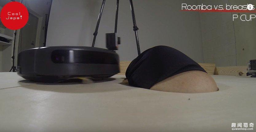 日本变态实验:测A~F奶能否挡得住扫地机器人
