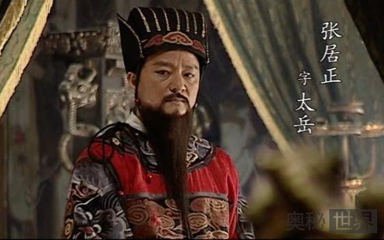 中国史上唯一顺利的改革家:张居正