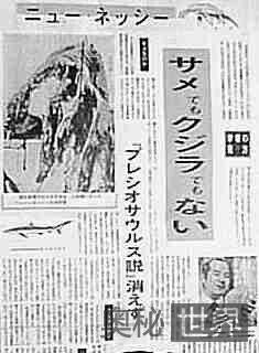 日本捕获的太平洋怪兽是蛇颈龙吗